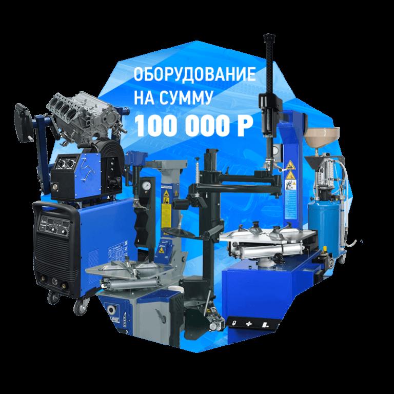 Оборудование 100 000