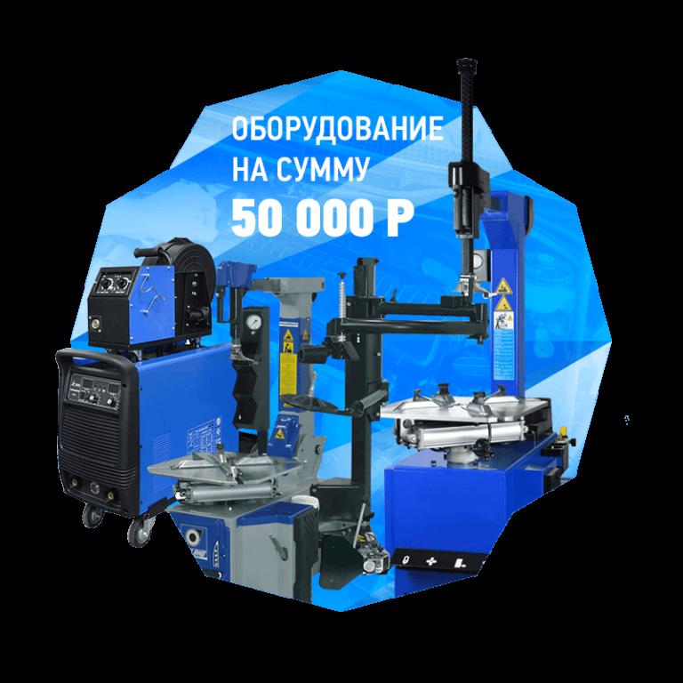 Оборудование 50 000