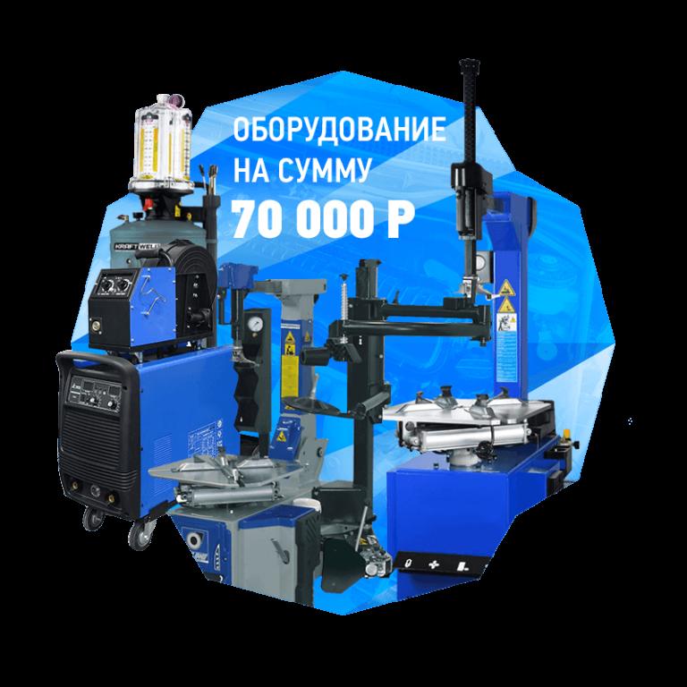 Оборудование 70 000